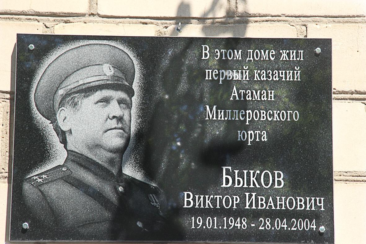 Памятная доска в честь первого казачьего атамана В. И. Быкова  открыта в городе Миллерово