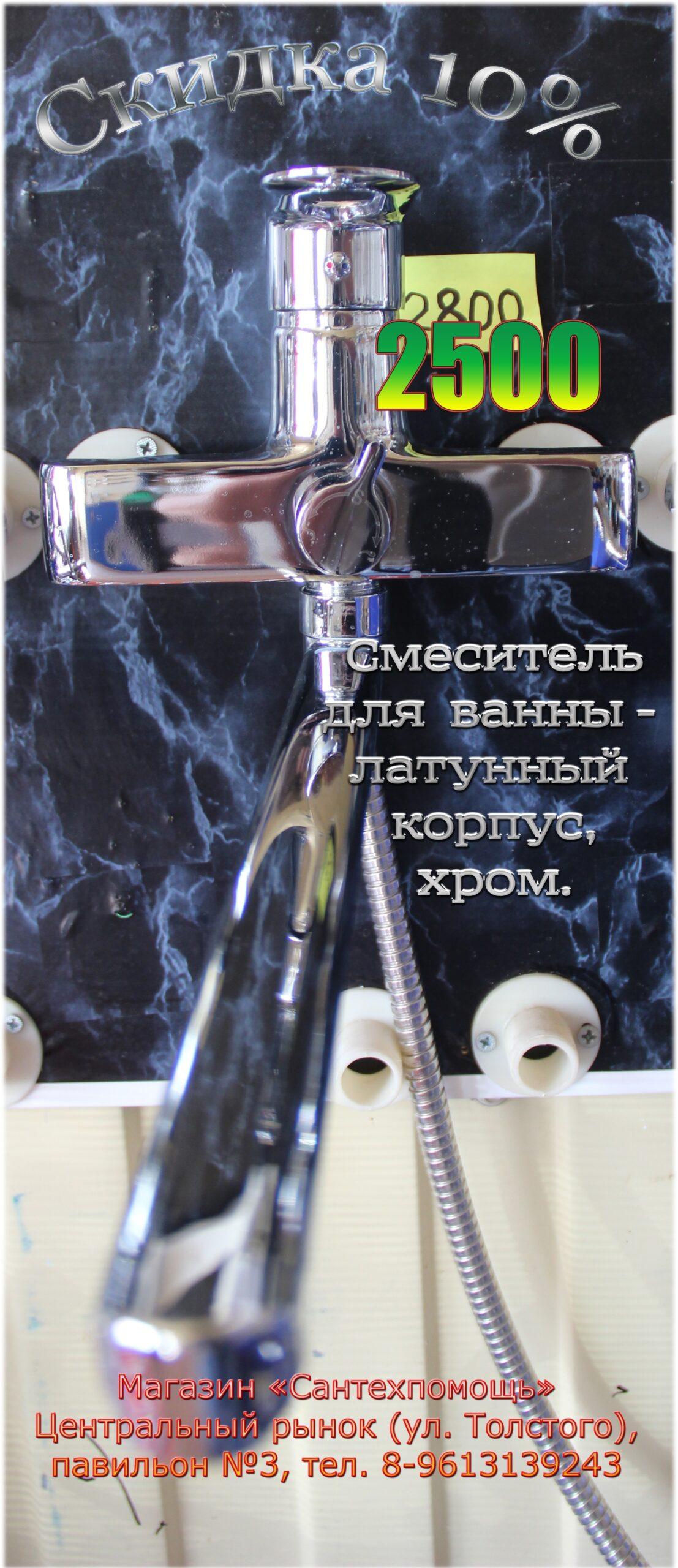 Скидка 10% на смеситель для ванны (латунный корпус, хром) — 2500 руб