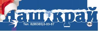 Наш Край — новости Миллеровского района, Ростовской области