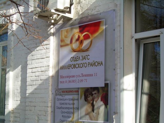 График работы Отдела ЗАГС Миллеровского района в праздничные дни