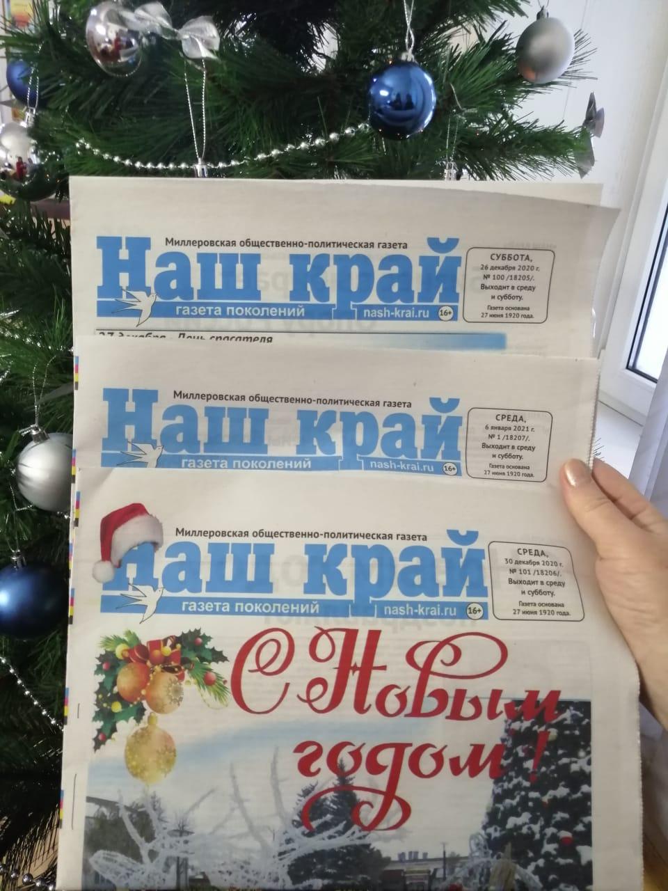 День  российской печати отмечается 13 января