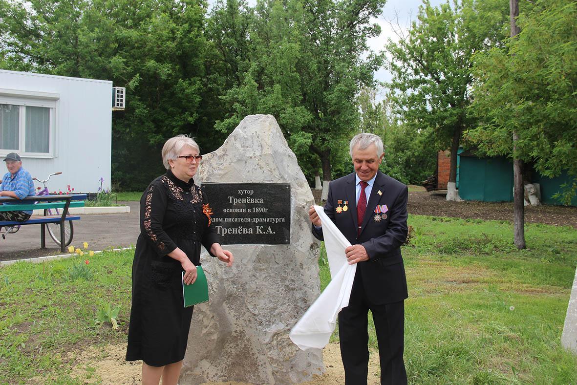 В честь 130-летия со дня образования Треневки открыта мемориальная плита