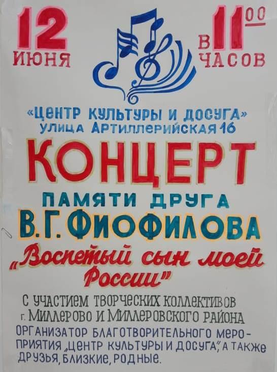 В Миллерово чтут память музыканта и педагога  Вячеслава Фиофилова