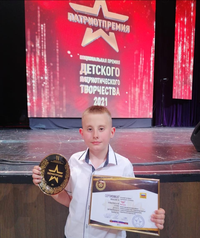 Ученик школы  №5 города Миллерово стал финалистом национальной премии детского патриотического творчества — 2021