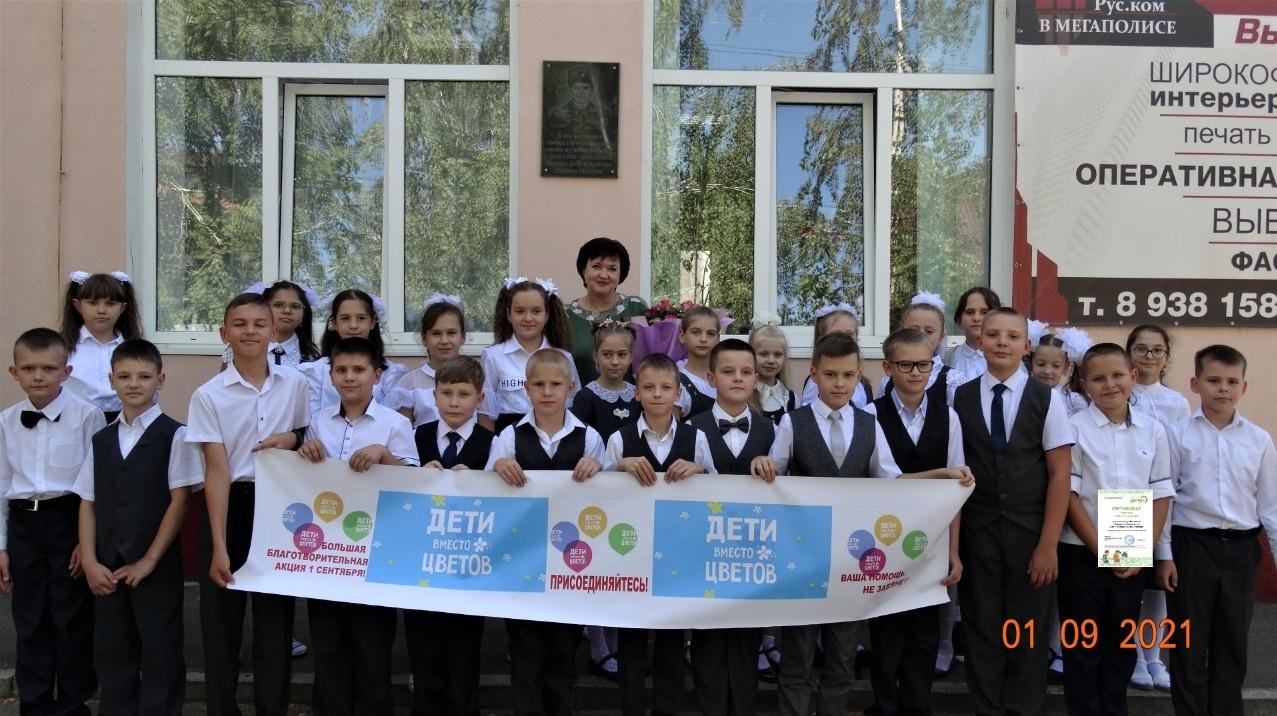 «Букет добра» почти в 44,5 тысячи рублей собрали ученики, их родители и педагоги миллеровской школы № 8