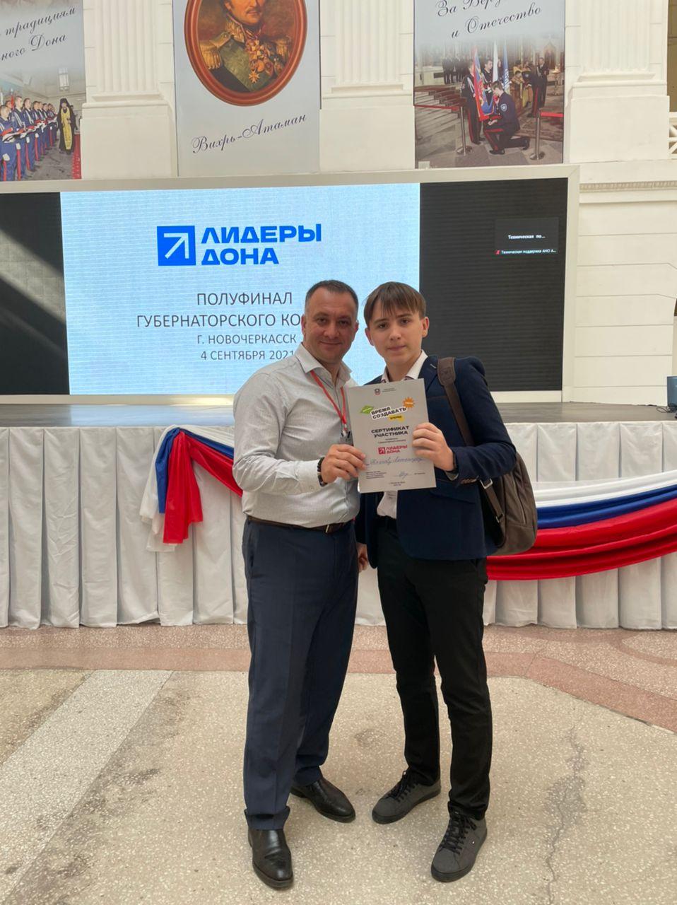 Учащийся гимназии №1 города Миллерово вышел в полуфинал губернаторского конкурса «Лидеры Дона»
