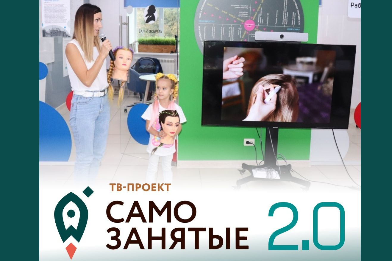 Десять дончан станут героями телевизионного реалити-шоу «Самозанятые 2.0»