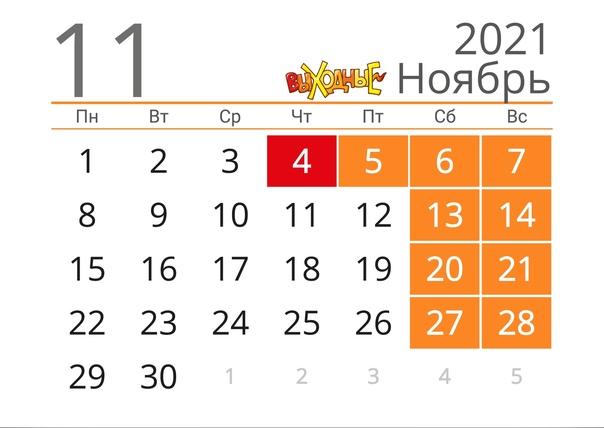 В ноябре  у россиян будет больше выходных