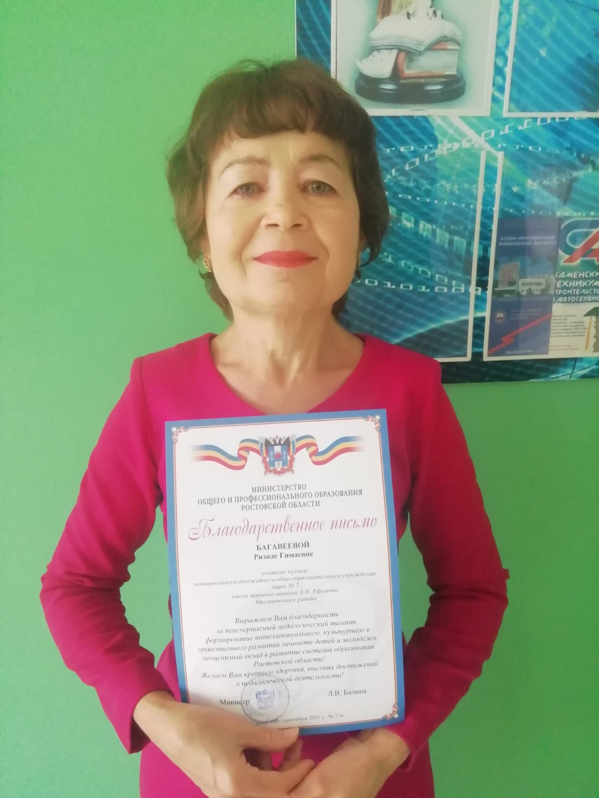 Учитель миллеровского лицея №7 награждена грамотой областного министерства образования